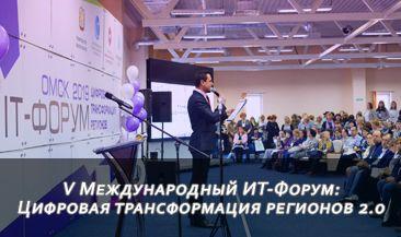 V Международный ИТ-Форум: Цифровая трансформация регионов 2.0