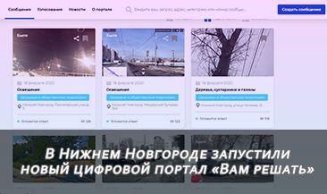 В Нижнем Новгороде запустили новый цифровой портал «Вам решать»