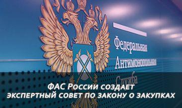 ФАС России создает экспертный совет по закону о закупках