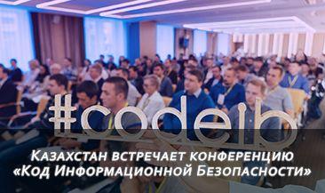 Казахстан встречает конференцию «Код Информационной Безопасности»