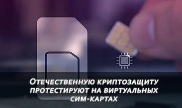 Отечественную криптозащиту протестируют на виртуальных сим-картах