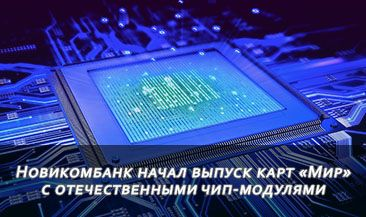Новикомбанк начал выпуск карт «Мир» c отечественными чип-модулями