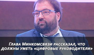 Глава Минкомсвязи рассказал, что должны уметь «цифровые руководители»
