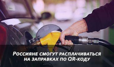 Россияне смогут расплачиваться на заправках по QR-коду