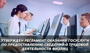 Утвержден регламент оказания госуслуги по предоставлению сведений о трудовой деятельности физлиц