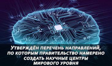 Утверждён перечень направлений, по которым правительство намерено создать научные центры мирового уровня