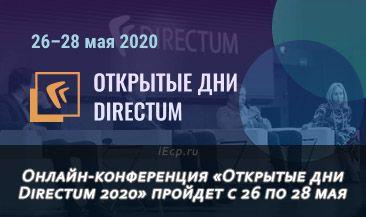Онлайн-конференция «Открытые дни Directum 2020» пройдет с 26 по 28 мая