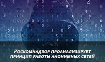 Роскомнадзор проанализирует принцип работы анонимных сетей