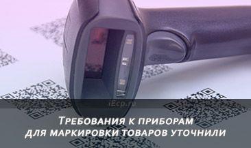 Требования к приборам для маркировки товаров уточнили