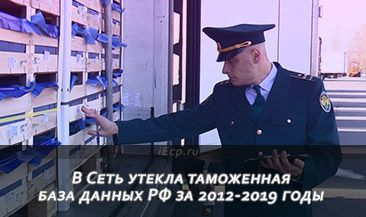 В Сеть утекла таможенная база данных РФ за 2012-2019 годы