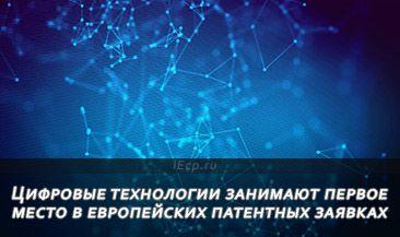 Цифровые технологии занимают первое место в европейских патентных заявках