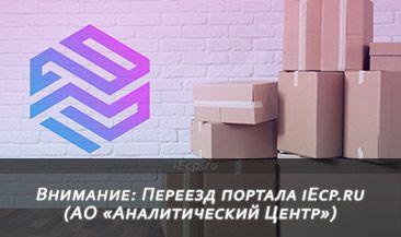 Внимание: Переезд портала iEcp.ru (АО «Аналитический Центр»)