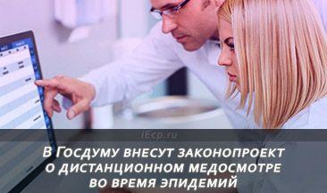 В Госдуму внесут законопроект о дистанционном медосмотре во время эпидемий