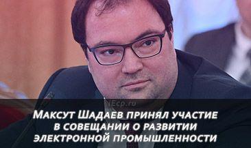 Максут Шадаев принял участие в совещании о развитии электронной промышленности