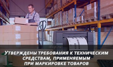 Утверждены требования к техническим средствам, применяемым при маркировке товаров