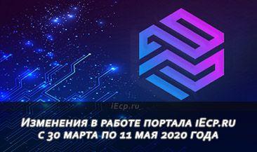 Изменения в работе портала iEcp.ru с 30 марта по 11 мая 2020 года