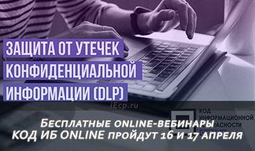 Бесплатные online-вебинары КОД ИБ ONLINE пройдут 16 и 17 апреля