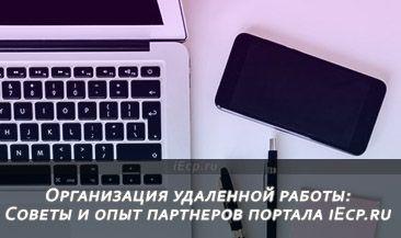 Организация удаленной работы: Советы и опыт партнеров портала iEcp.ru