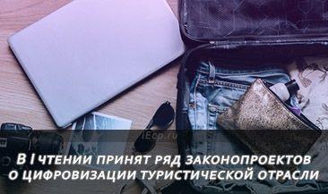 В I чтении принят ряд законопроектов о цифровизации туристической отрасли