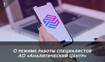 О режиме работы специалистов АО «Аналитический Центр»