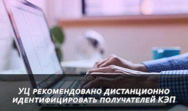 УЦ рекомендовано дистанционно идентифицировать получателей КЭП