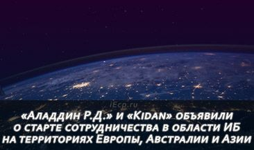 «Аладдин Р.Д.» и «Kidan» объявили о старте сотрудничества в области ИБ на территориях Европы, Австралии и Азии