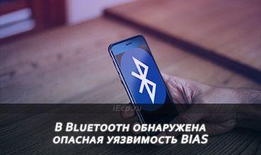 В Bluetooth обнаружена опасная уязвимость BIAS