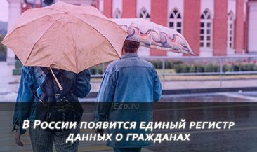В России появится единый регистр данных о гражданах