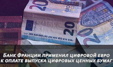 Банк Франции применил цифровой евро к оплате выпуска цифровых ценных бумаг
