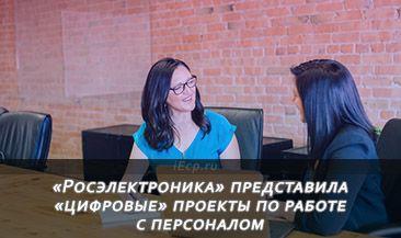 «Росэлектроника» представила «цифровые» проекты по работе с персоналом