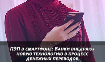 ПЭП в смартфоне: Банки внедряют новую технологию в процесс денежных переводов