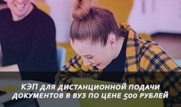 КЭП для дистанционной подачи документов в вуз по цене 500 рублей