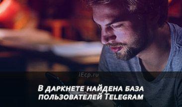 В даркнете найдена база пользователей Telegram