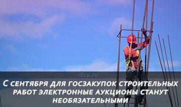 С сентября для госзакупок строительных работ электронные аукционы станут необязательными