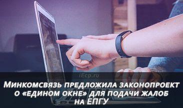 Минкомсвязь предложила законопроект о «едином окне» для подачи жалоб на ЕПГУ