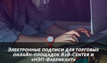 Электронные подписи для торговых онлайн-площадок B2B-Center и «НЭП-Фабрикант»