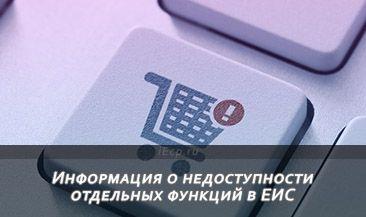 Информация о недоступности отдельных функций в ЕИС