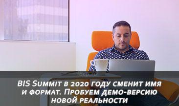 BIS Summit в 2020 году сменит имя и формат. Пробуем демо-версию новой реальности