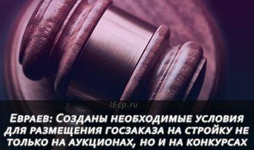 Евраев: Созданы необходимые условия для размещения госзаказа на стройку не только на аукционах, но и на конкурсах