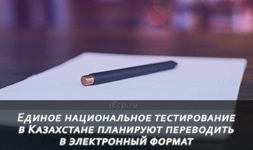 Единое национальное тестирование в Казахстане планируют переводить в электронный формат