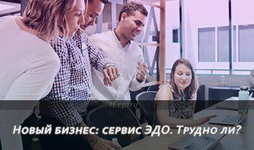 Новый бизнес: сервис ЭДО. Трудно ли?
