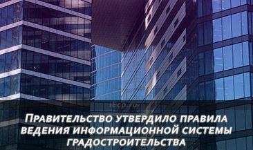 Правительство утвердило правила ведения информационной системы градостроительства