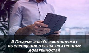 В Госдуму внесён законопроект об упрощении отзыва электронных доверенностей