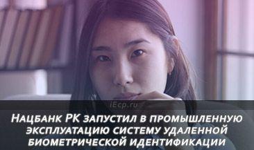 Нацбанк РК запустил в промышленную эксплуатацию систему удаленной биометрической идентификации