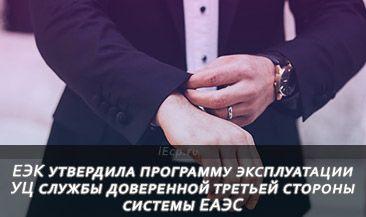 ЕЭК утвердила программу эксплуатации УЦ службы доверенной третьей стороны системы ЕАЭС