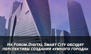 На Forum.Digital Smart City обсудят перспективы создания «умного города»