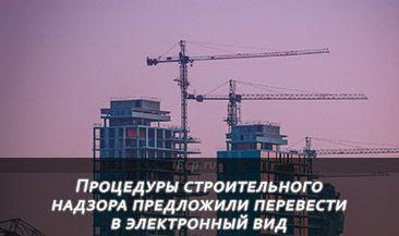 Процедуры строительного надзора предложили перевести в электронный вид