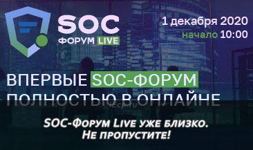 SOC-Форум Live уже близко. Не пропустите!