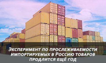 Эксперимент по прослеживаемости импортируемых в Россию товаров продлится ещё год