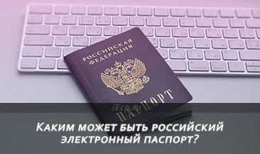 Каким может быть российский электронный паспорт?
